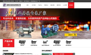 正宏泵业营销型网站