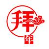 淄博网赢网络公司2018年春节提前放假通知