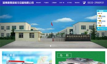 网赢建站淄博鑫雪海制冷设备